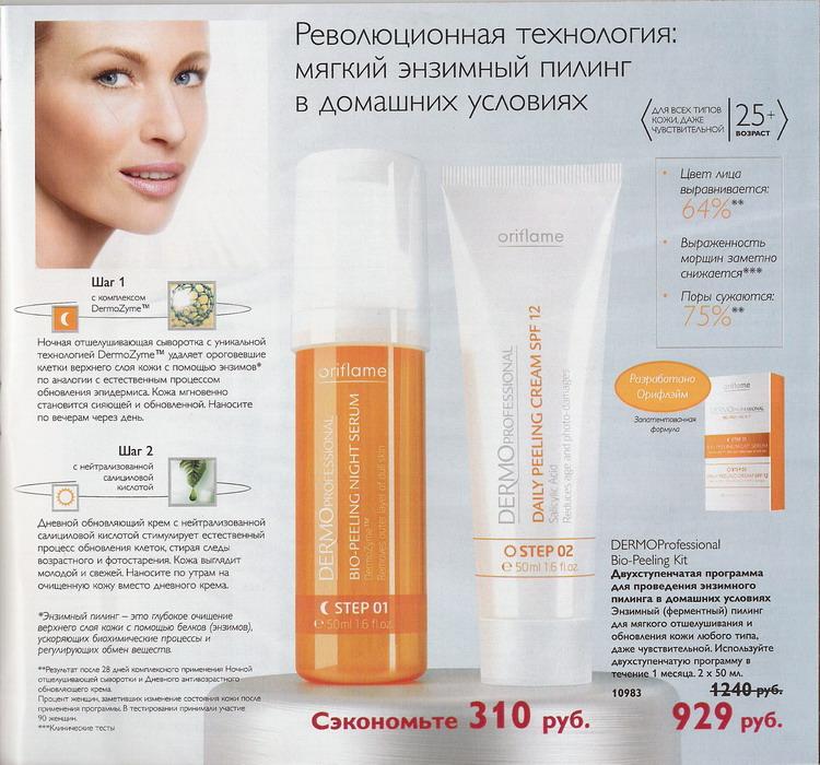 Косметическая сыворотка в домашних условиях - Lance-lot.ru